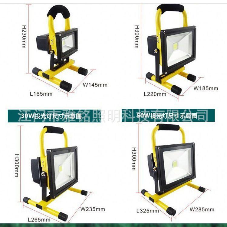 50WLED贴片户外应急手提野营泛光灯充电投光灯车载信号警示工作灯