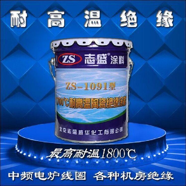 志盛威华厂家直销ZS-1091 耐高温陶瓷绝缘涂料(1800℃)