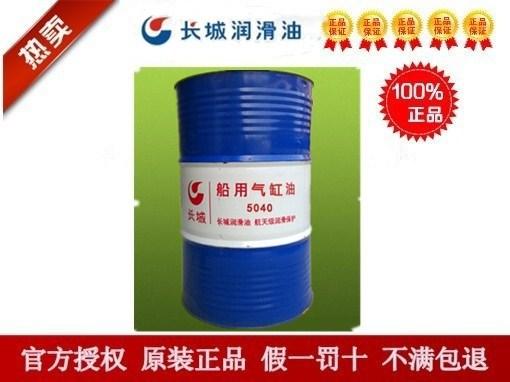 发动机润滑油 5040船用气缸油 长城润滑油正规产品170KG质量保证