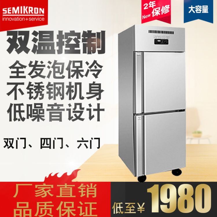 厂家供应 双门冰箱冷藏柜SEMIKRON/赛米控 冷冻冷藏节能酒店餐厅厨房用 商用冰箱