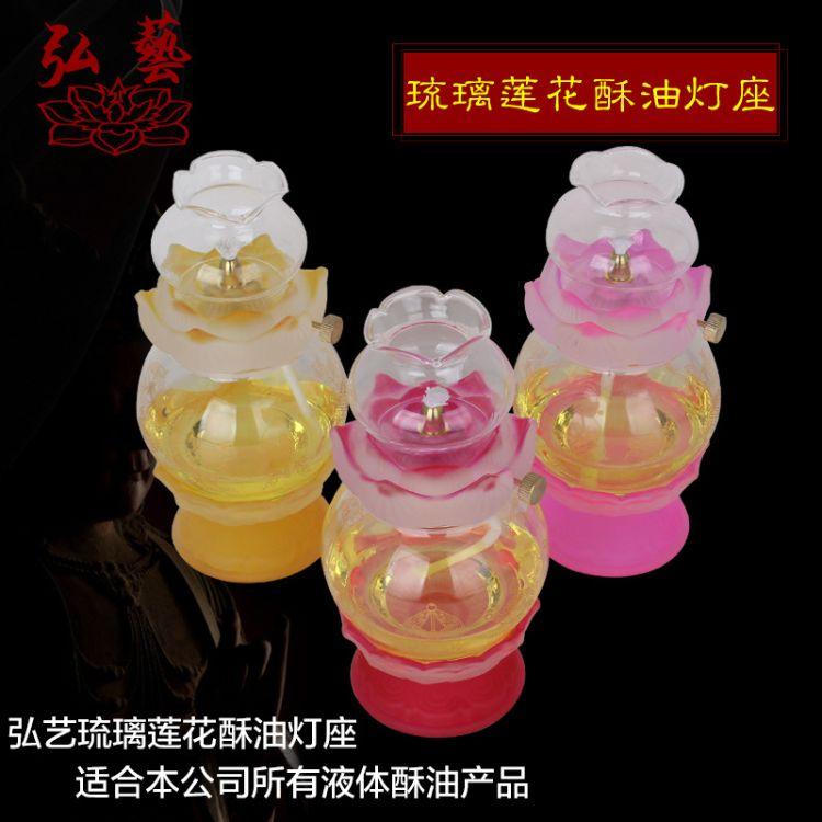 供佛灯供灯长明灯油灯罩佛教琉璃莲花酥油灯座可调式液体酥油灯