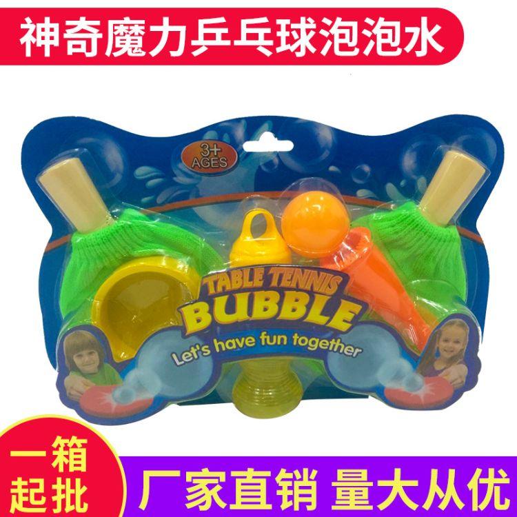 批发儿童玩具 神奇魔力乒乓球泡泡水 可玩泡泡儿童玩具厂家直销