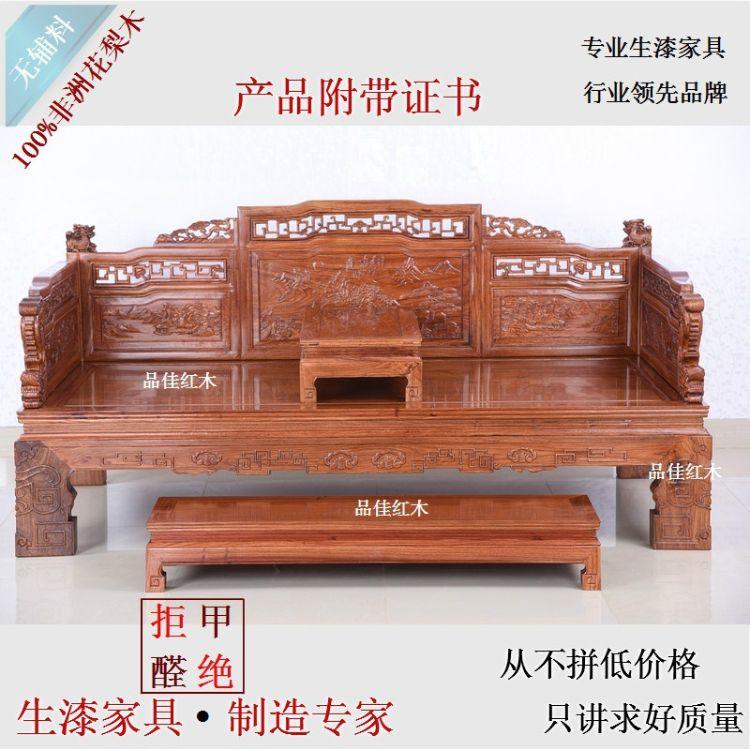 品佳红木家具 非洲花梨木卧龙罗汉床 红木山水罗汉床 实木罗汉床