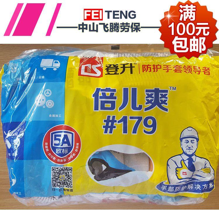 登升179倍儿爽防护手套 天然乳胶涂层双层浸胶劳保手套