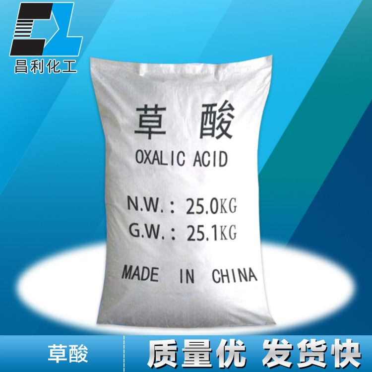 长期供应优质草酸99%含量工业级国标洗涤专用量大从优促销特价