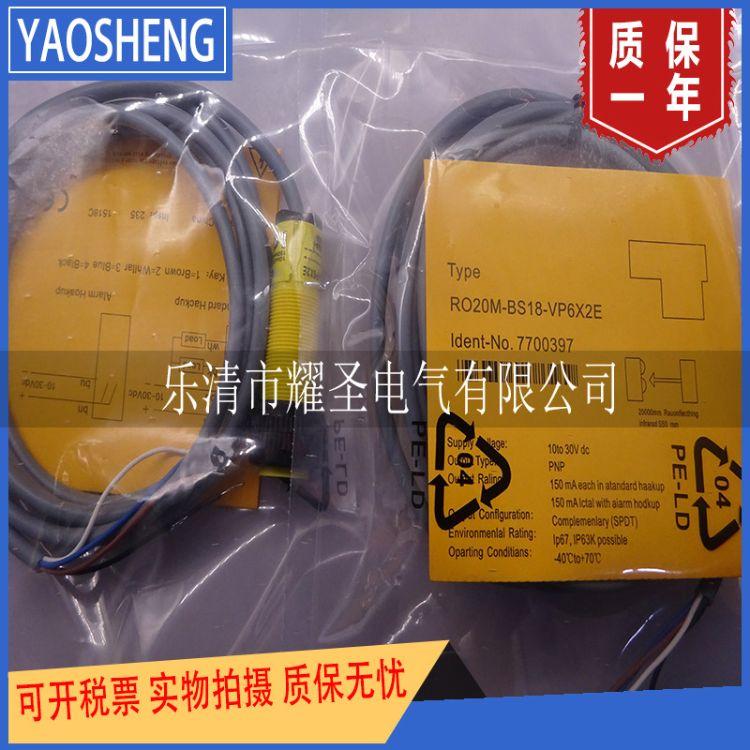 精品品质全新光电开关RO20M-BS18-VP6X2E  传感器 保质一年