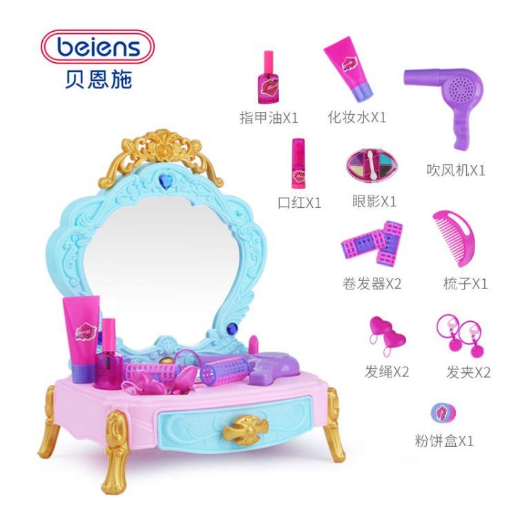 贝恩施仿真公主梳妆台益智彩妆玩具女孩儿童迷你过家家套装3-6岁
