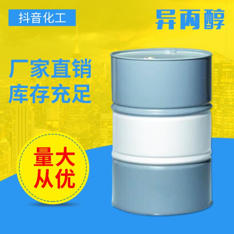 厂家直销 江苏-浙江-上海- IPA ipa 环保丙醇工业级 现货供应异丙醇 全国配送