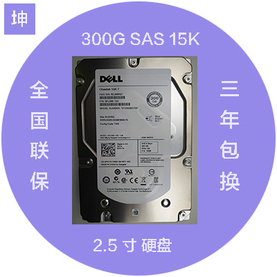 Dell/戴尔 300GB SAS2.5寸15K 服务器,工作站存储专用原厂硬盘