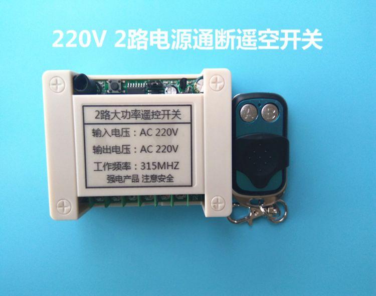 220V 学习型30A功率遥控开关 2路分段式控制器 射灯 轨道灯遥控