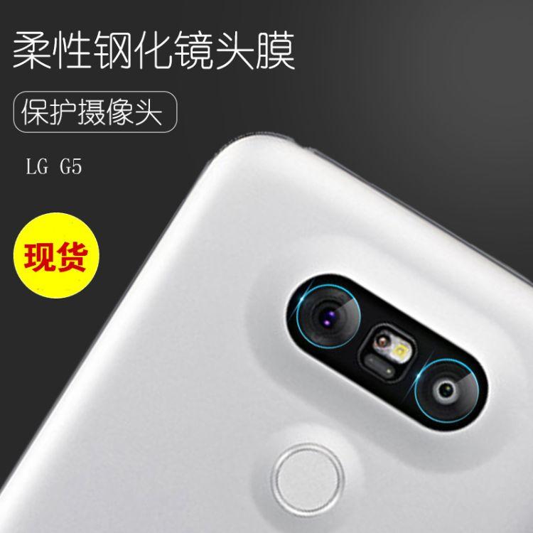 厂家直销lGG5镜头钢化膜V30/V20高清摄像头保护膜G6后镜头钢化膜