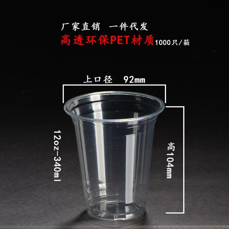 供应12oz一次性塑料奶茶杯pet冷饮杯透明果汁杯可定制LOGO不带盖