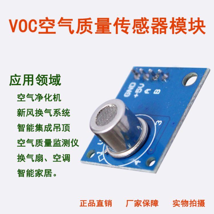 甲醛VOC传感器模块异味传感器模块空气质量模块传感器模块
