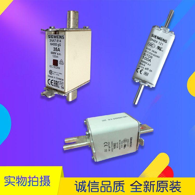 西门子SIEMENS快速熔断器3ND1803现货直销