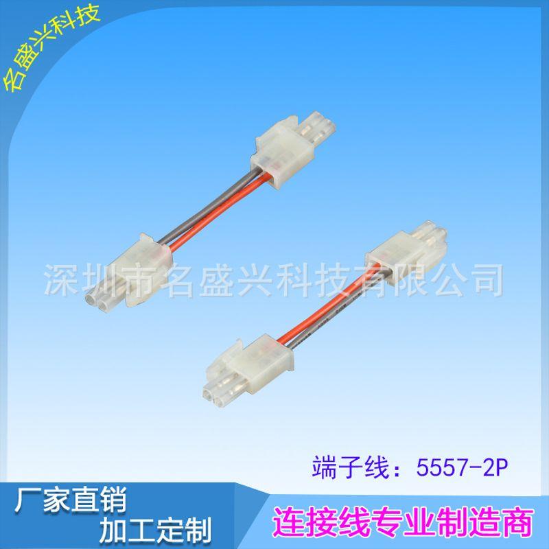 厂家生产加工 5557线束 4.2间距 LED灯具线束 汽车线束 电池线束