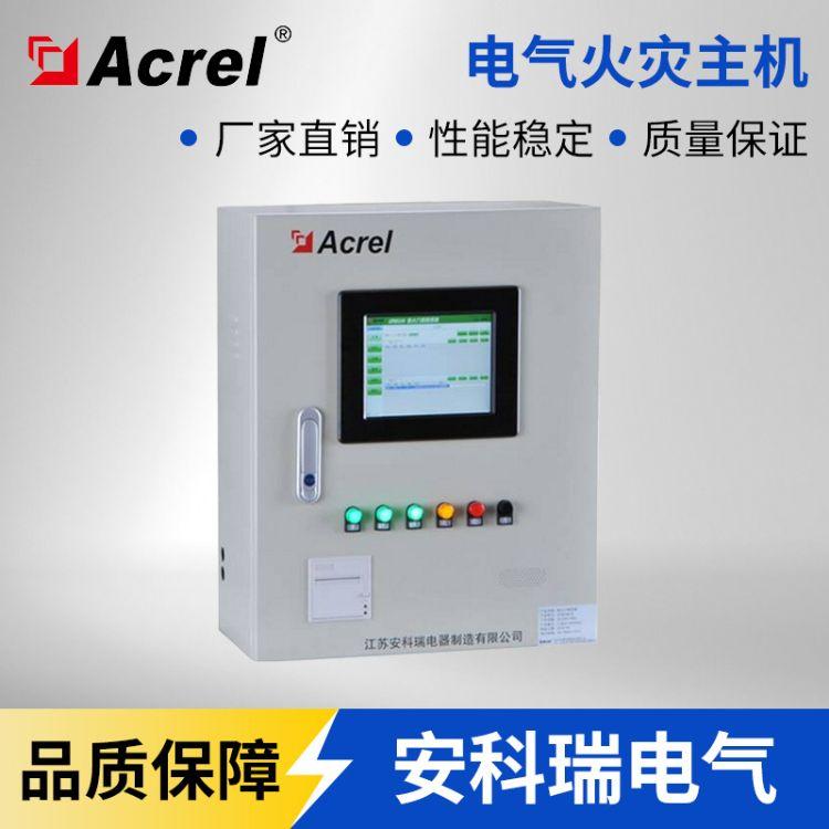 安科瑞电气Acrel-6000/B电气火灾监控主机 电气线路漏电温