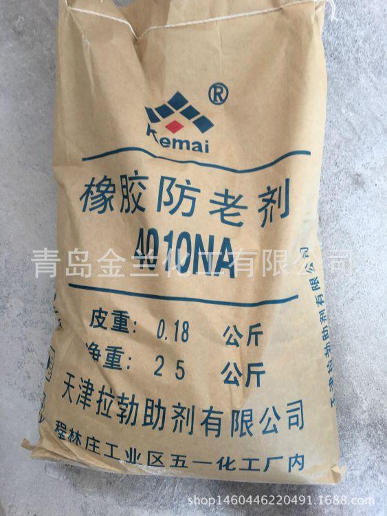 厂家直销防老剂TMQ 橡胶防老剂 现货供应