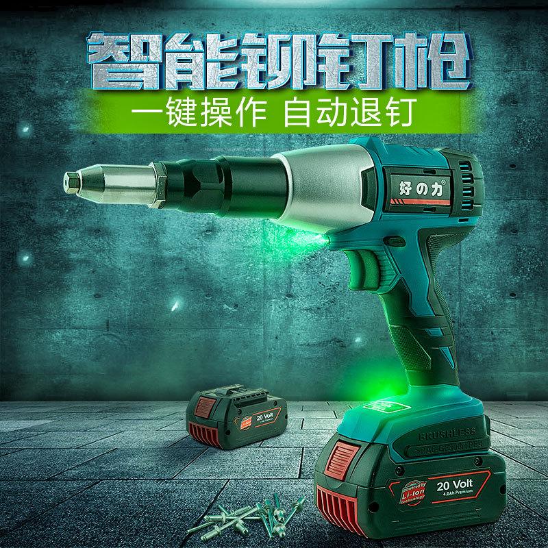 好の力电动拉铆钉枪锂电动拉铆钉抢插电动拉铆枪充电式抽芯加长嘴