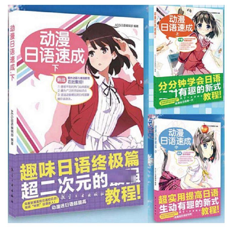 动漫日语速成上中下三册 动漫少儿外语教程教材绘画漫画英语教程