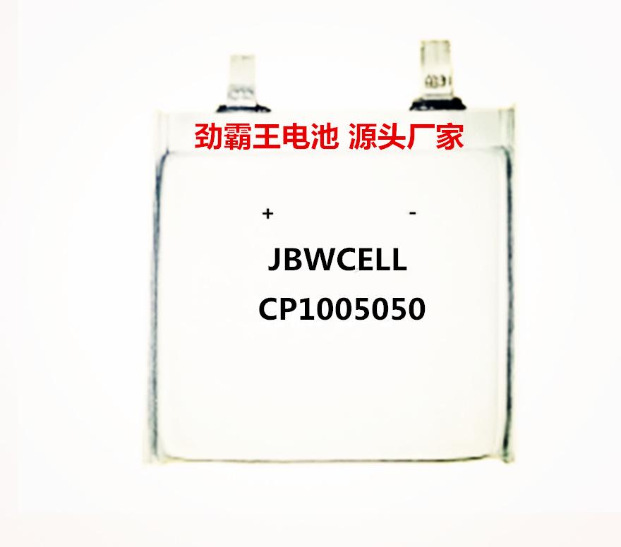 劲霸王3v锂锰软包电池厂家 直销高容量环保方形软包装标签 CP1005050纸电池
