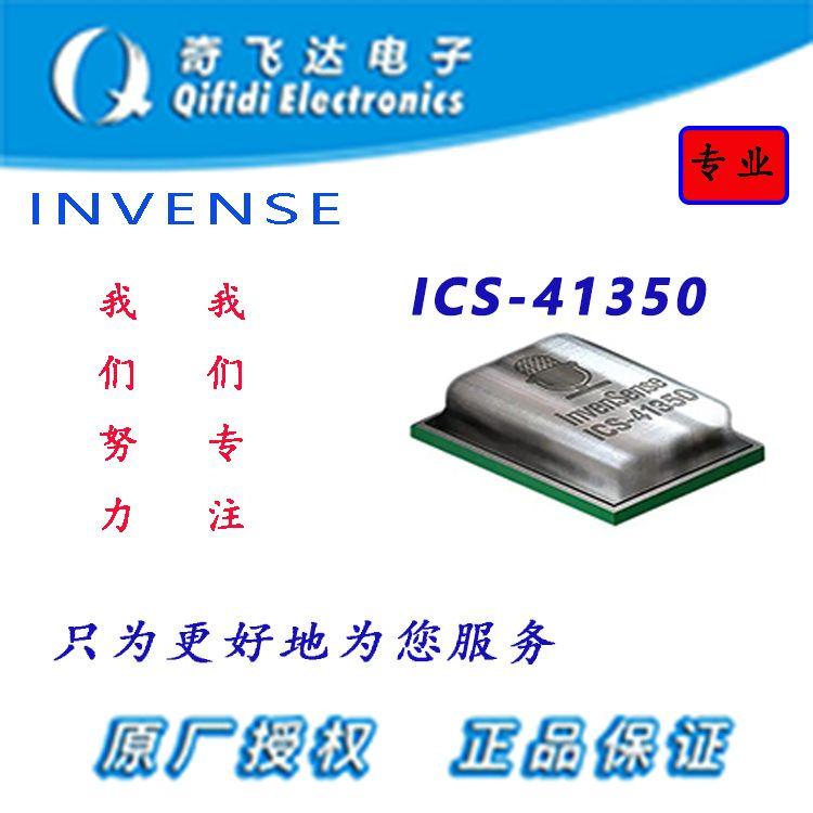 供应 ICS-41350低噪声数字MEMS麦克风   深圳现货ICS-41350