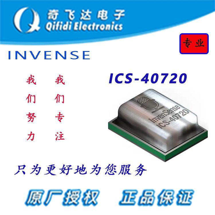 ICS-40720模拟麦克风  奇飞达现货  价格合理ICS-40720
