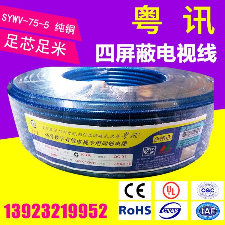 厂家直销同轴电缆SYWV 75-5纯铜高清电视线100米四屏蔽透明蓝