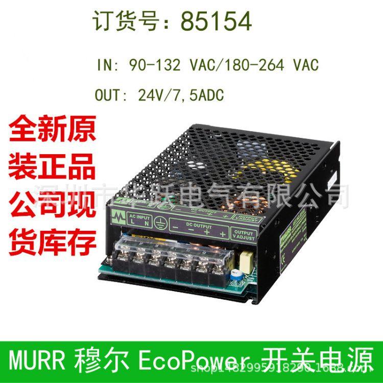 全新原装现货德国MURR穆尔开关电源85154开关电源导轨安装