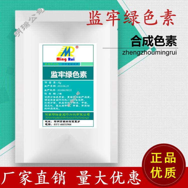 供应正品优质 坚牢绿(食用绿色)食品级着色剂 量大从优 1kg装