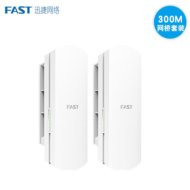 FAST迅捷无线网桥1公里wifi室外远距离点对点超远传输FWB201套装