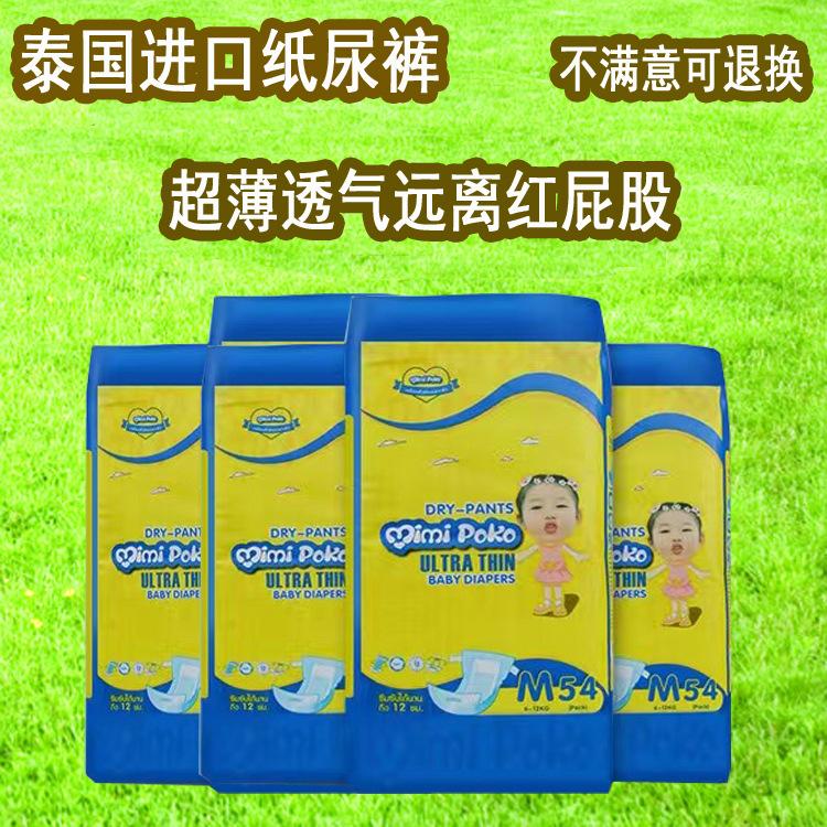 泰国正品纸尿裤mimipoko原装正品轻薄透气防水尿不湿片干爽不起坨