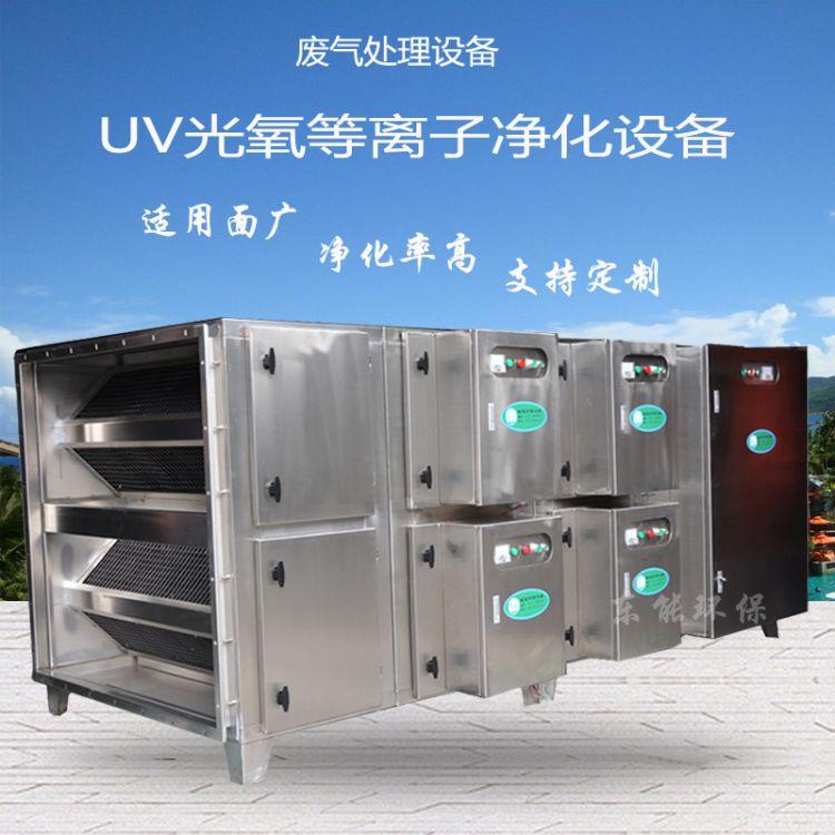 供应环保设备废气处理UV光氧催化除味器 UV光解除臭设备60000风量