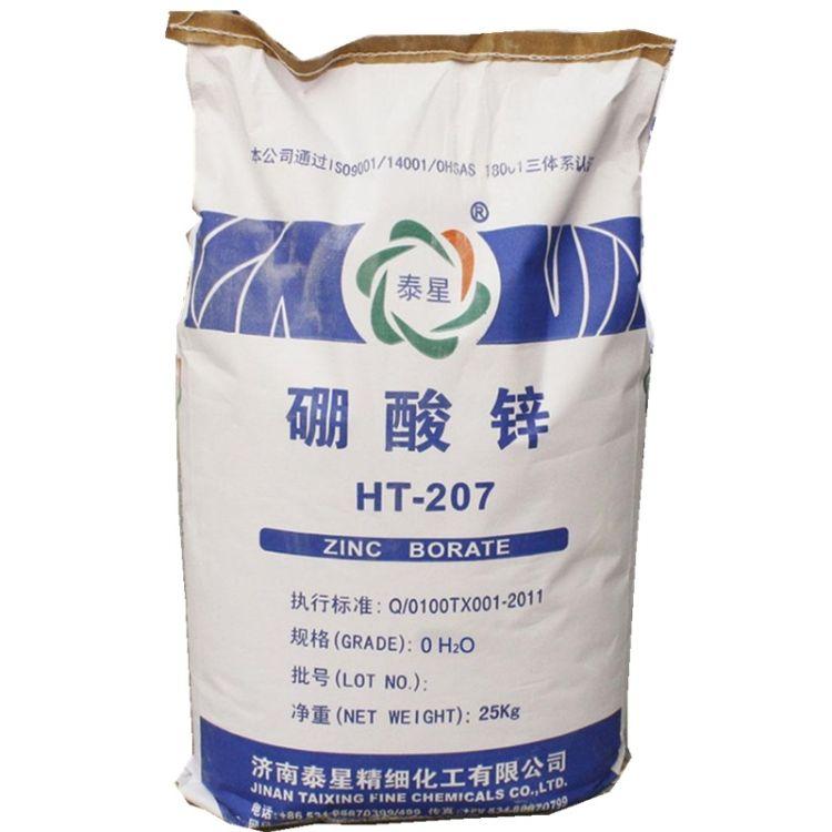 厂家直销 硼酸锌 工业级 高含量优质阻燃剂 品质保障  量大从优