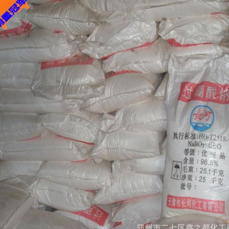 厂家特供过硼酸钠 高硼酸钠 漂白剂 杀菌剂 支持在线交易