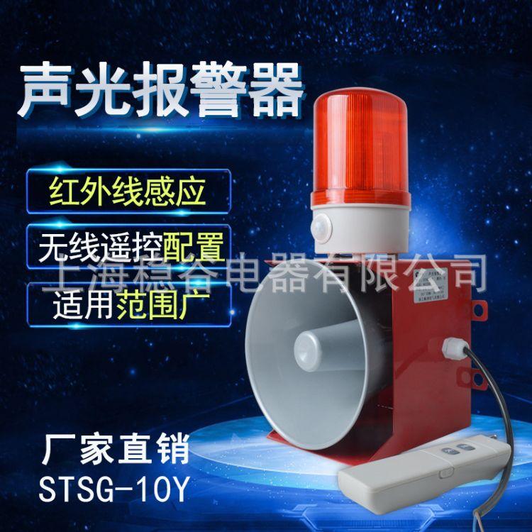 上海稳谷 大功率声光报警器STSG-10Y 工业带无线遥控警报器 电子蜂鸣器220v