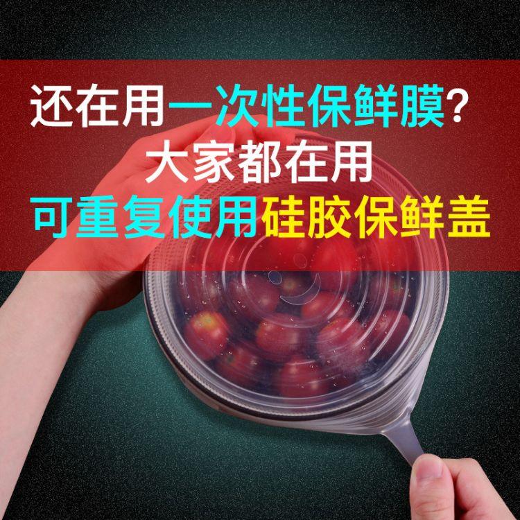 亚马逊热卖硅胶保鲜盖6件套 可拉伸水果蔬菜保鲜膜 微波炉冰箱