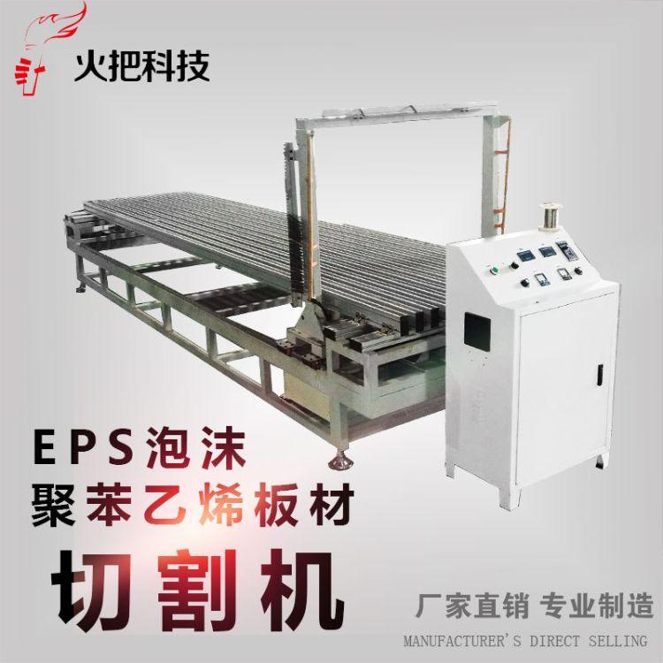 泡沫分片机平板机泡沫横竖分料机分切机分片机泡沫切板机电热丝