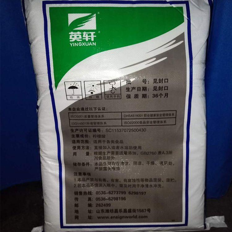 高含量99%污水处理剂柠檬酸 无水柠檬酸食品级厂家直销