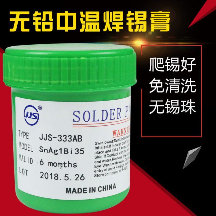 JJSsmt贴片锡膏LED焊接锡浆焊锡膏中温含银锡泥SnAg1Bi35厂家