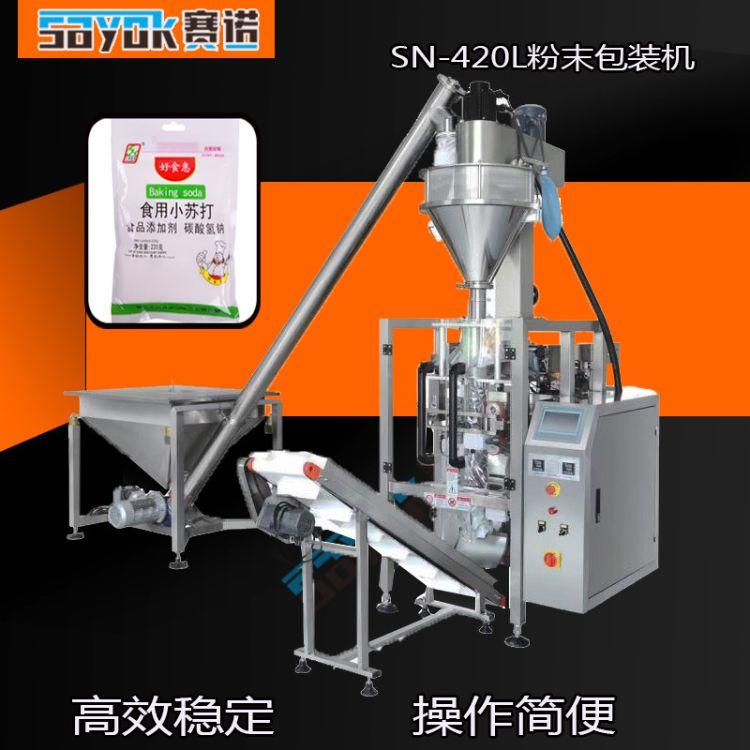 供应调味料粉剂定量包装机 多种封口粉末立式包装机 漂白粉剂计量