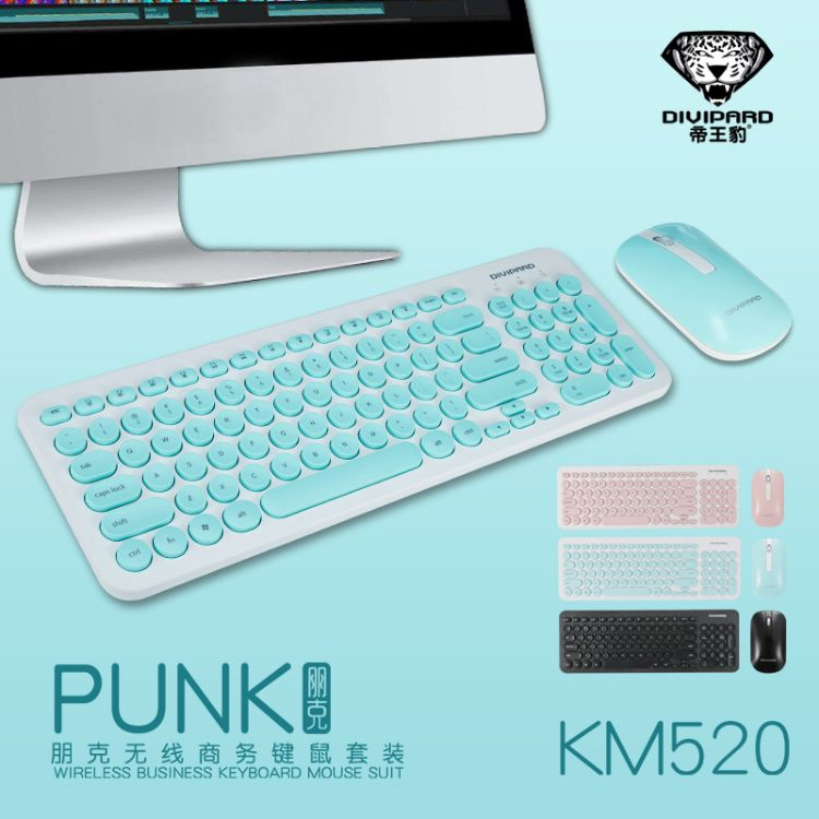 帝王豹KM520超薄静音台式机电脑笔记本2.4G朋克无线键盘鼠标套装