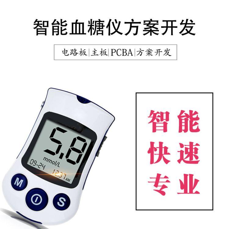 智能低血糖方案开发 PCBA控制板 方案开发老人低血糖测试方案开发