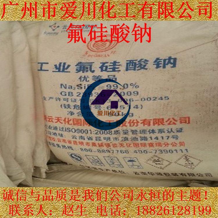 【供应】氟硅酸钠 工业氟硅酸钠 含量99%