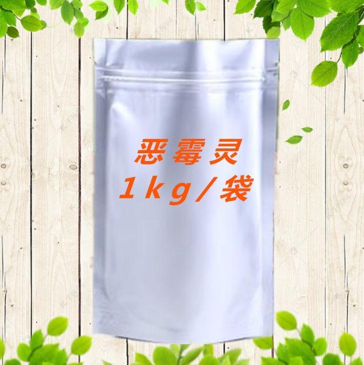 恶霉灵 优质农用杀菌恶霉灵原药 1kg5kg/袋99% 含量恶霉灵