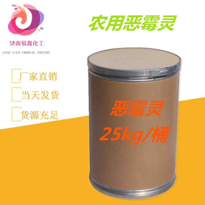 厂家现货供应优质农用杀菌恶霉灵原药 1kg5kg/袋99%含量恶霉灵