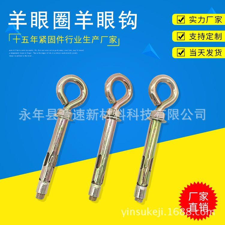 常规羊眼钩 尖头钉 灯问号钩金色银开口 膨胀丝厂家定制定做