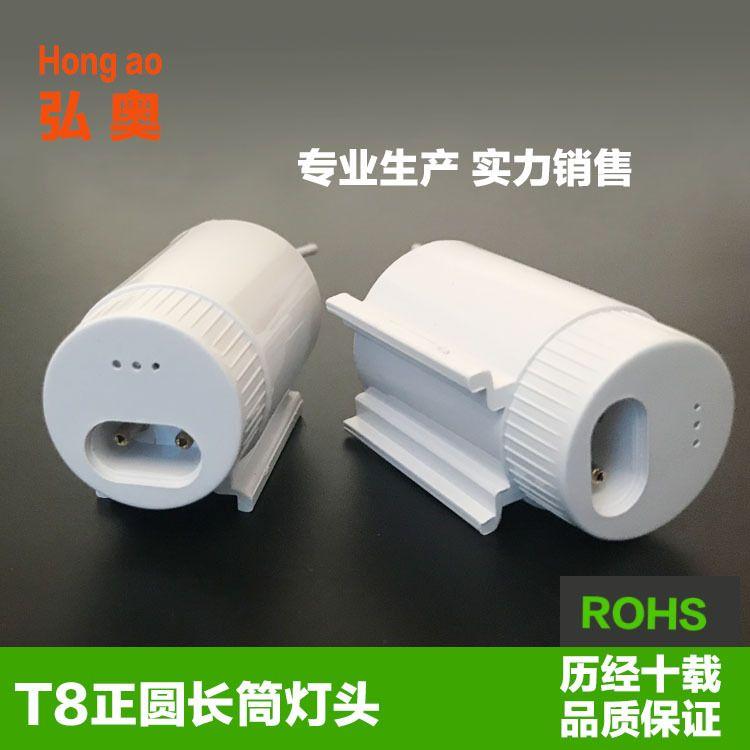 T8正圆长筒灯头 玻璃管 转一体化堵头套件实力厂家 工厂直销
