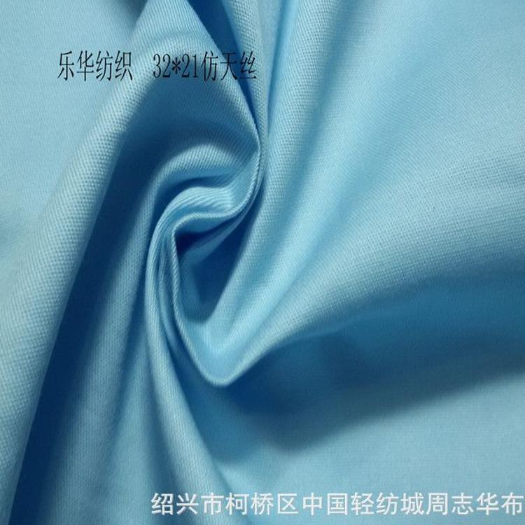 柯桥厂家直销  全棉天丝32.21   适应休闲 时装 现货  可来样订单