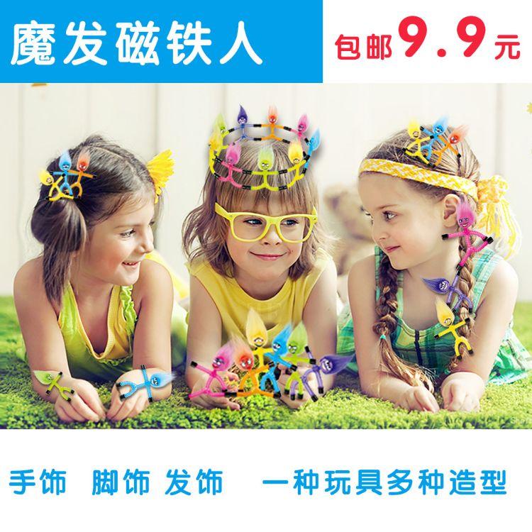女孩过家家饰品玩具 磁铁人磁性创意DIY儿童益智玩具厂家直销
