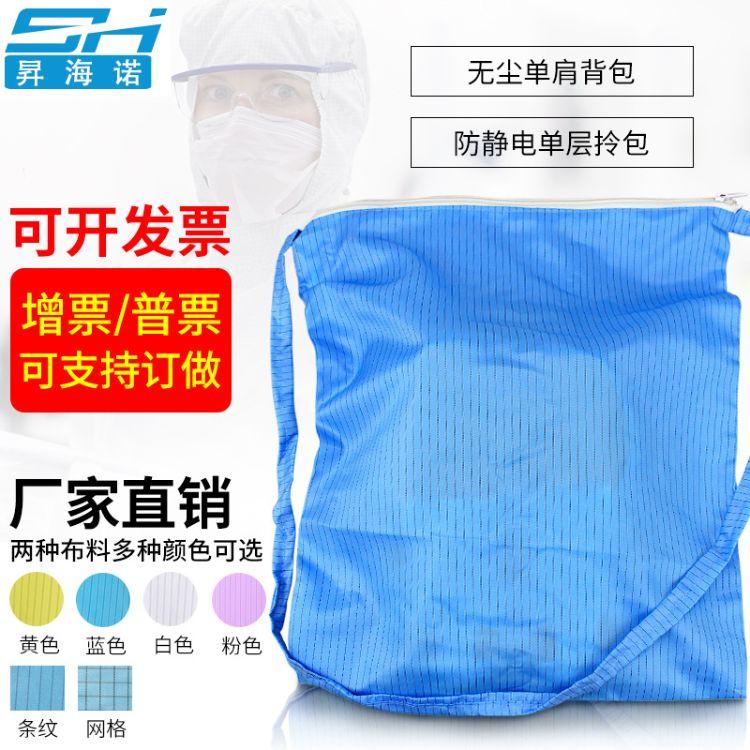 厂家生产防静电包无尘洁净斜挎肩静电袋批发可定制规格